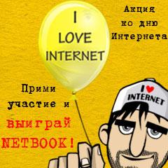 Акиця. I love internet.